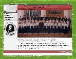 Сайт хора музыкального училища.